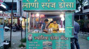 wakad khau gallis, street food - IMG 20170622 191215 300x168 - Wakad Khau Galli / Street Foods of Wakad