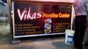 litti chokha - IMG 20170622 192736 300x168 - WAKAD KHAU GALLI / STREET FOODS OF WAKAD