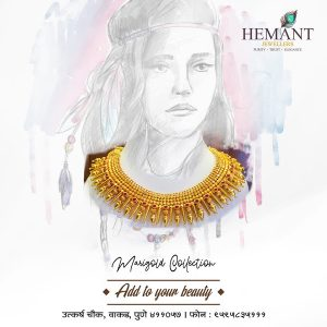 gold jewellery showroom / store in wakad - hemant jewellers - Marigold collection Necklace 300x300 - Gold Jewellery Showroom / Store in Wakad – Hemant Jewellers