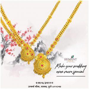 gold jewellery showroom / store in wakad - hemant jewellers - New image 300x300 - Gold Jewellery Showroom / Store in Wakad – Hemant Jewellers