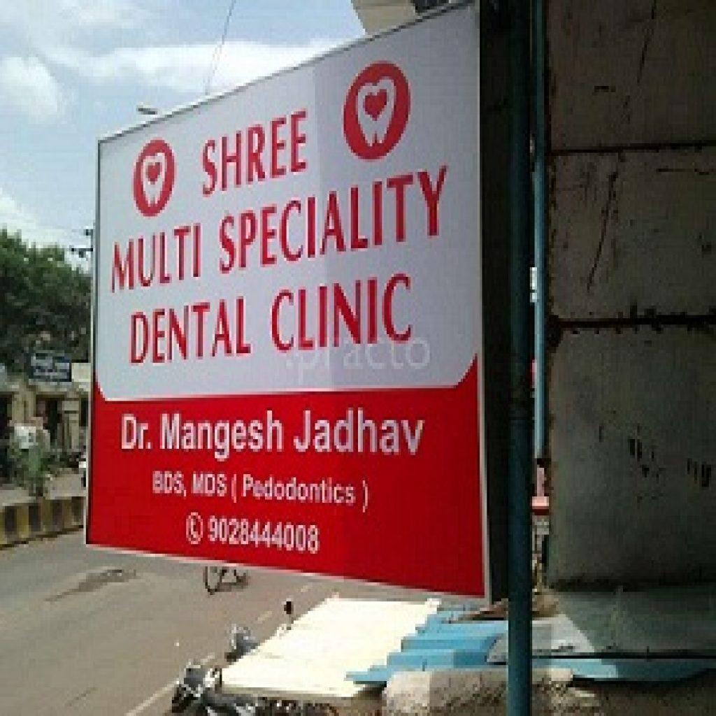 Shree-multi-specialty